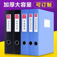 加厚档案盒A4文件盒塑料资料夹册会计凭证收纳盒办公用品