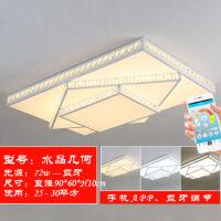 客厅灯简约现代大气led吸顶灯水晶创意卧室灯长方形家用灯具