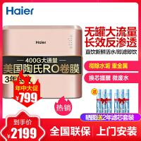 Haier海尔净水器家用直饮大通量无罐3年长效RO膜反渗透净水机除水垢 HRO4H22-4