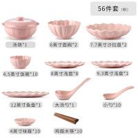 碗碟套装北欧碗碟套装北欧家用北欧网红创意个性陶瓷餐具吃饭碗筷盘子日式组合 花兮56件套全粉
