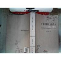 【二手旧书8成新】南村辍耕录词汇研究 徐朝晖 广东人民出版社 9787218103822