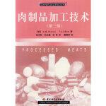 【新书店正版】肉制品加工技术(第三版)/美国现代食品科技系列 (美)皮埃松(Pearson,A.S.),(美)吉利(G