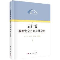 云计算数据安全方案及其应用