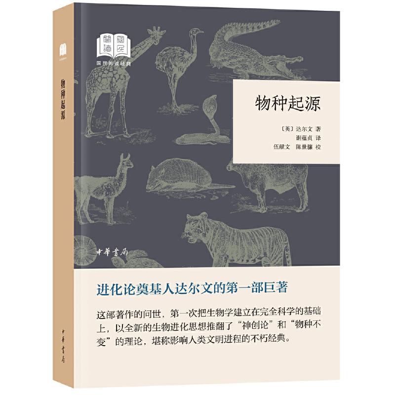 物种起源(国民阅读经典·平装) 中华书局出版。