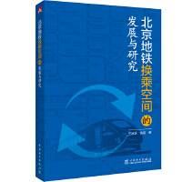 北京地铁换乘空间的发展与研究