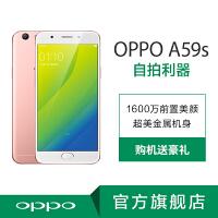 【经典热销】OPPO A59S 前置1600万4G运存正面指纹识别4G拍照手机