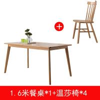 实木日式餐桌北欧白橡木家具餐桌现代简约客厅小户型餐桌椅组合