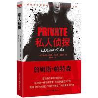 私人侦探PRIVATE系列:私人侦探 (美)佩德罗