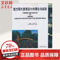 西方现代景观设计的理论与实践 中国建筑工业出版社