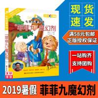 """现货 8-10岁阅读书 """"菲菲九"""" 魔幻剂(带阅读卡) 2019暑假阅读书 白象传奇/森林里的传说/时髦的运动/友谊就"""