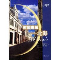 【新书店正版】南国珠城--北海吴小玲,陆露三秦出版社9787806287330