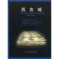 西古城--2000-2005年度渤海国中京显德府故址田野考古报告(精)