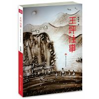 """王坪往事(传递正能量,追寻""""中国梦""""的少儿文学作品)"""
