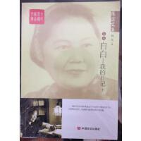 杨沫文集――自白:我的日记(下)