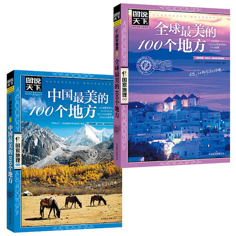 美好的旅行 全球 中国最美的100个地方 图说天下 国家地理 套装共2册旅游类畅销品牌 游遍世界,一生不可错过的旅行地全收录