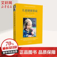 儿童健康指南:零至十八岁的身心灵发展 (德)米凯拉.格洛克勒,(德国)戈贝尔