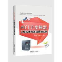 西门子变频器工程应用与故障检修实例 9787512388116