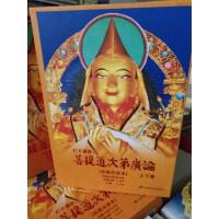 打开慧眼:菩提道次第广论(彩图白话本)上下共2册宗喀巴大师 著藏传佛教