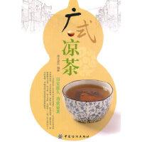 【新书店正版】广式凉茶犀文资讯著中国纺织出版社9787506465229