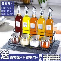 家用调味料盒调料瓶套装组合装厨房调味罐盐罐玻璃罐子调料盒油壶收纳用品 5个带字油壶 4个带勺罐 架子 漏斗 标签