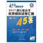 2017浙江新高考优秀模拟试卷汇编-数学(45套题)--天星教育