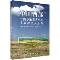 中国西部天然草地毒害草的主要种类及分布