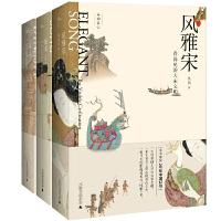 新民说・吴钩说宋:宋+风雅宋+知宋(套装共3册)