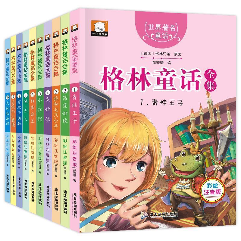 格林童话全集全10册(套装) 精心挑选的故事,更大限度的满足孩子们的需求,标配拼音,无障碍阅读。配有名词解释,让孩子被精彩故事吸引,精美插图,有助于孩子加深对故事的理解和记忆巧妙的排版,让孩子阅读童话之后,同时学会思考问题!