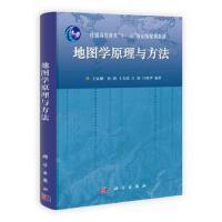 二手地图学原理与方法 王家耀 孙群 王光霞 江南 吕晓华 科学出版