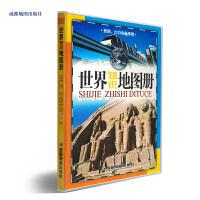 (2017年新版)世界知识地图册