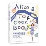 爱丽丝的食谱绘-法式美食水彩技法步骤详解