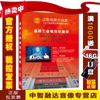 工会专家大讲堂 基层工会规范化建设 张宝刚/范韶华(2DVD)视频讲座光盘碟片