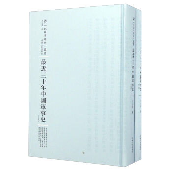 【XSM】近三十年中国军事史(套装上下册) 文公直 河南人民出版社9787215100978 亲,全新正版图书,欢迎购买哦!咨询电话:18500558306
