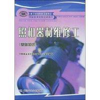 照相器材维修工(基础知识) 中国劳动社会保障出版社