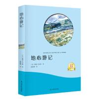正版书籍 9787519431075地心游记 [法] 儒勒・凡尔纳,陈筱卿 光明日报出版社