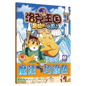 洛克王国游戏书.魔法巧涂色2