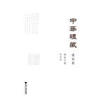 中华礼藏・礼制卷・总制之属・第四册