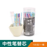 中性笔芯 0.38MM水笔芯 学生水写笔替芯 黑色针管笔芯 文具用品
