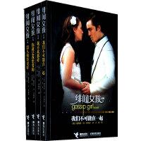 绯闻女孩(第二辑,全四册,热播美剧原著小说,全美畅销超过500万册。)