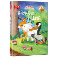 喜欢学习的小山羊/欢乐的动物世界(幼儿情绪塑造 行为习惯启蒙认知 性格培养中英对照精装绘本)