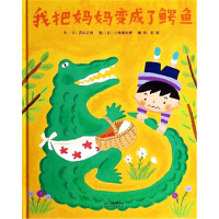 我把妈妈变成了鳄鱼――中国出版政府奖、冰心儿童图书奖!