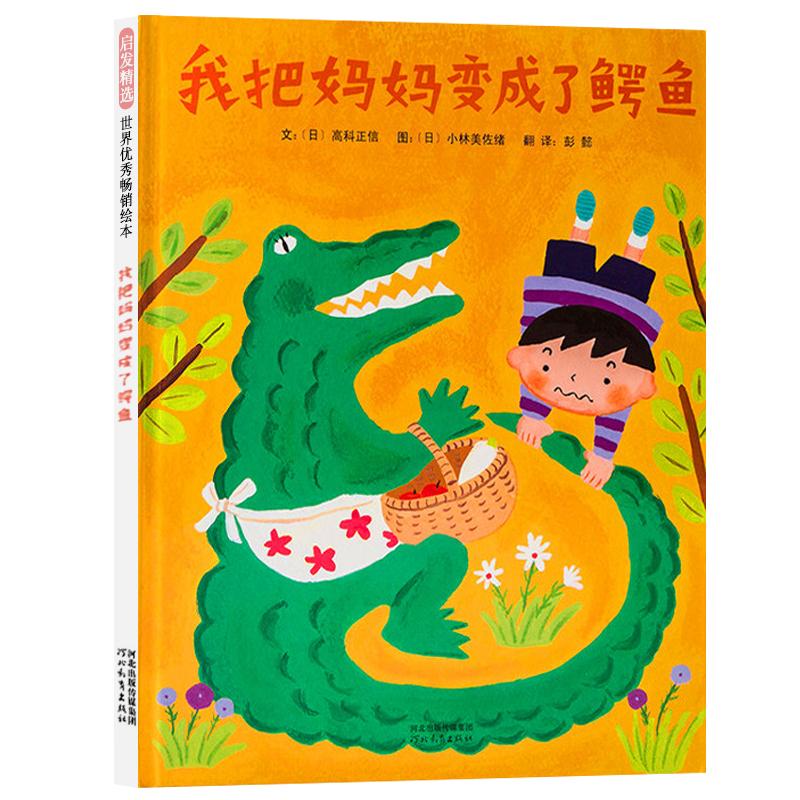 我把妈妈变成了鳄鱼——中国出版政府奖、冰心儿童图书奖! 冰心儿童图书奖作品很、有意思的绘本 风趣幽默 想象力丰富的好故事,又是取自于生活中的题材也非常好,值得拥有。宝宝看后哈哈笑,估计也有想把妈妈变成鳄鱼的时候。