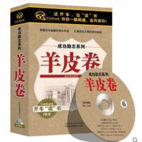 正版车载CD《羊皮卷》 成功励志经典 卡尔博学 名著 有声读物原装