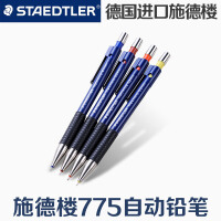 德国STAEDTLER施德楼 775自动铅笔 专业设计绘图 0.3|0.5|0.7|0.9