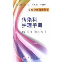 传染科护理手册 科学出版社