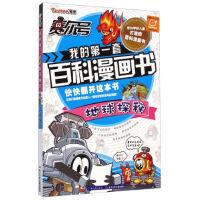 新书--赛尔号我的套百科漫画书 地球探秘(货号:X1) 郭��,尹雨玲 9787556012923 长江少年儿童出版社书