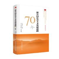 新中国社会主义发展道路70年