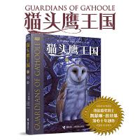 猫头鹰王国系列5:幻影