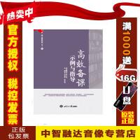 正版包票备课示例与指导 主编 逄凌晖 赵奎娥 知识出版社不含DVD光盘