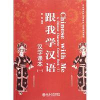 汉字课本(1)/陈怡/跟我学汉语 陈怡